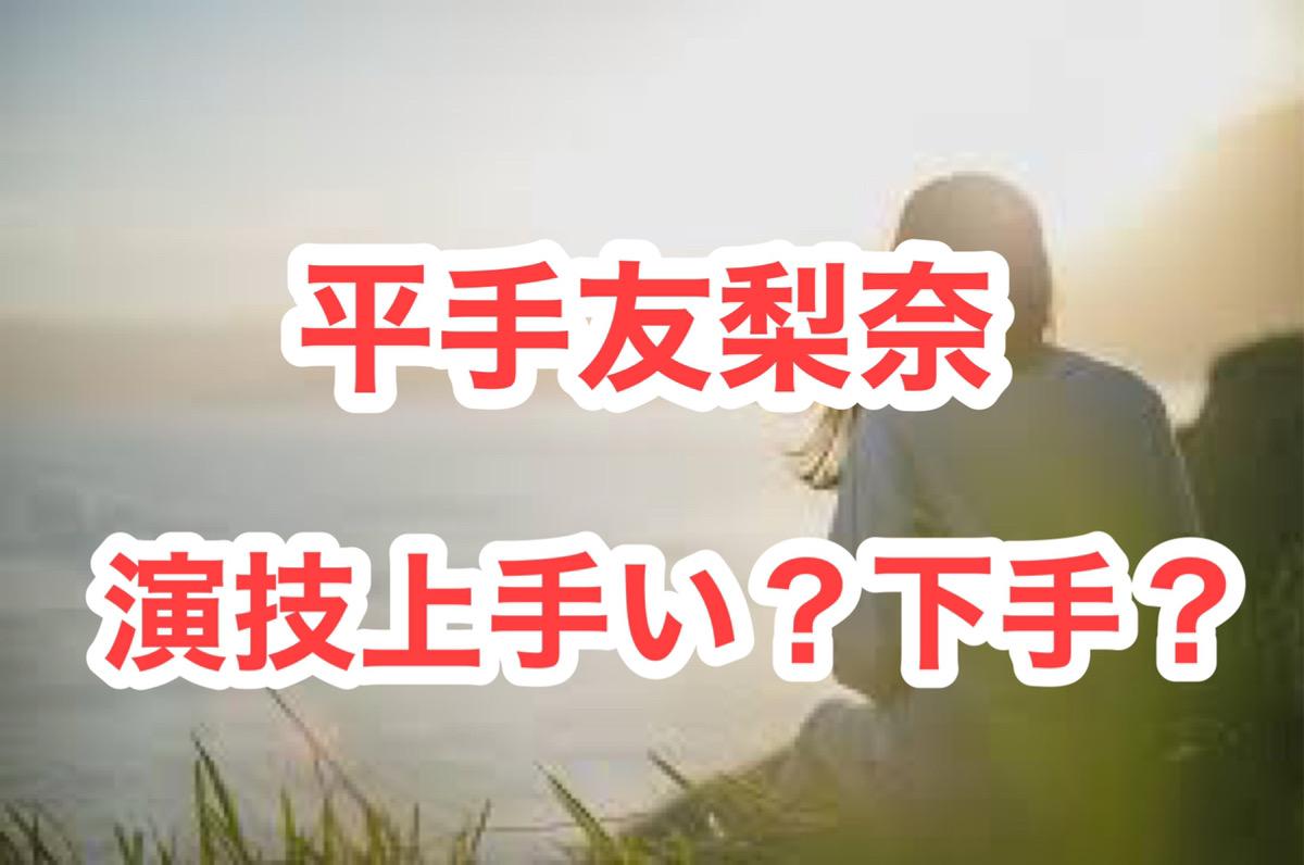 平手友梨奈 演技