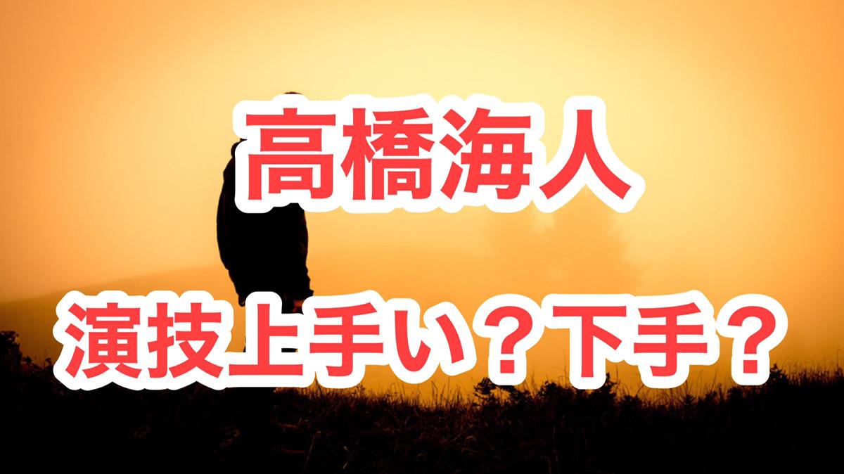 高橋海人 演技